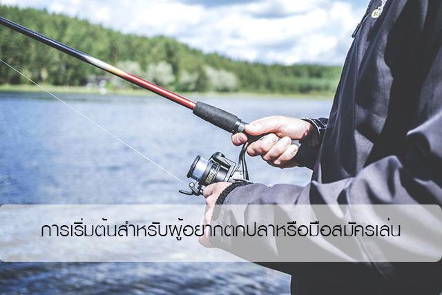 การเริ่มต้นสำหรับผู้อยากตกปลาหรือมือสมัครเล่น