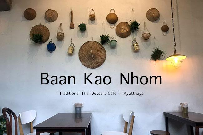 คาเฟ่ข้าวหนมไทย ที่อยุธยา