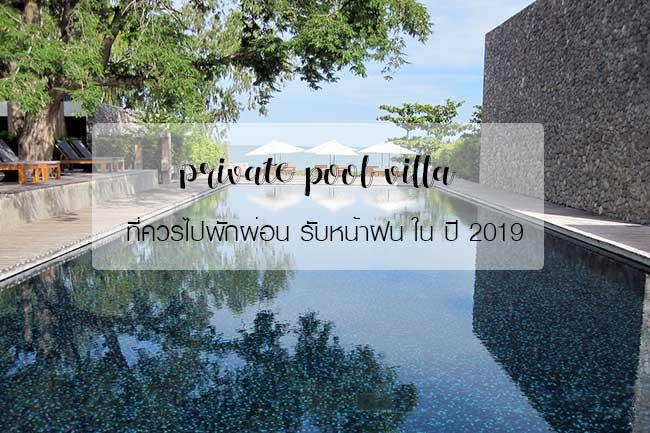 Private pool villa ที่ควรไปพักผ่อน รับหน้าฝน ใน ปี 2019