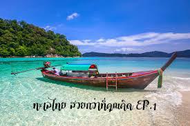 ทะเลไทย สวยกว่าที่คุณคิด EP.1