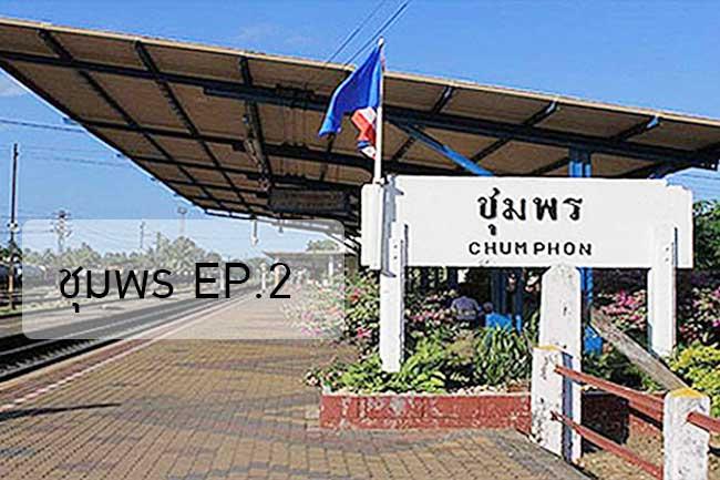 เปิดประตูสู่ดินแดนใต้-จังหวัดชุมพร-Ep2