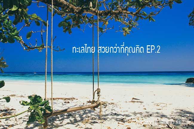 ทะเลไทย สวยกว่าที่คุณคิด EP.2