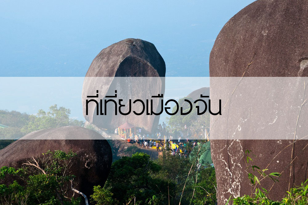 3.ที่เที่ยวจันทบุรี เมืองรองมาแรง ที่เที่ยเขาคิชกูฎ copy