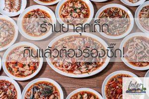 ร้านยำสุดเด็ด ที่กินแล้วต้องร้องซี๊ด! รีวิวท่องเที่ยว เที่ยวทั่วไทย รวมรีวิวท่องเที่ยว