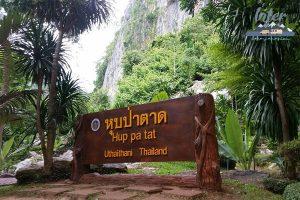 เที่ยวชมธรรมชาติและสัตว์ป่าที่อุทัยธานี ที่เที่ยว ที่เที่ยวไทย ที่เที่ยวอุทัยธานี