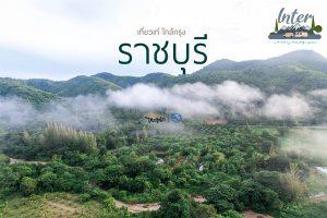 ทำไมถึงควรเดินทางไปเที่ยวที่ราชบุรี ที่เที่ยว ที่เที่ยวไทย ที่เที่ยวราชบุรี