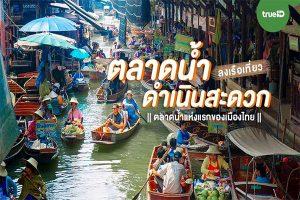 จังหวัดราชบุรี อำเภอเมืองกับสถานที่ท่องเที่ยวที่น่าสนใจ ที่เที่ยว ที่เที่ยวไทย ที่เที่ยวราชบุรี