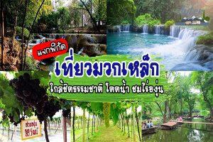 พักผ่อนวันหยุดที่มวกเหล็ก สระบุรี ที่เที่ยว ที่เที่ยวไทย เที่ยวจังหวดสระบุรี เที่ยวอำเภอมวกเหล็ก