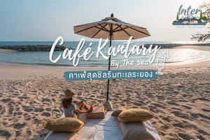 คาเฟ่ริมทะเลระยองที่น่าเลือกไปถ่ายรูป ที่เที่ยว ที่เที่ยวไทย ที่เที่ยวระยอง คาเฟ่ริมทะเลระยอง