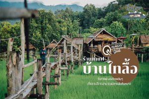 4 คาเฟ่น่าไปเยือนเมื่อไปน่าน ที่เที่ยว ที่เที่ยวไทย ที่เที่ยวน่าน คาเฟ่น่าน