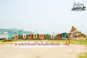 สถานที่ท่องเที่ยวที่น่าสนใจในอำเภอเชียงของ ที่เที่ยว ที่เที่ยวไทย ที่เที่ยวเชียงราย ที่เที่ยวอำเภอเชียงของ