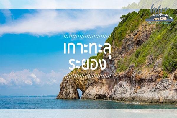 เที่ยวบ้านแพไปกับสถานที่ที่น่าสนใจ ที่เที่ยว ที่เที่ยวไทย ที่เที่ยวจังหวัดระยอง เที่ยวอำเภอบ้านแพ