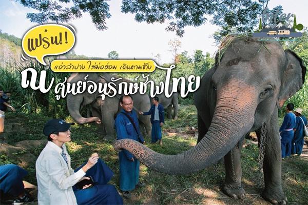 วันหยุดทั้งที่ต้องไปพักผ่อนที่อำเภอห้างฉัตร ที่เที่ยว ที่เที่ยวไทย ที่เที่ยวจังหวัดลำปาง ที่เที่ยวอำเภอห้างฉัตร