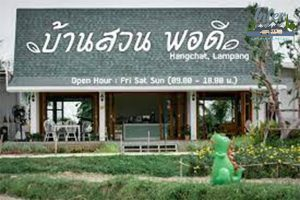 คาเฟ่ที่น่าเดินทางไปมากที่สุดในอำเภอห้างฉัตร ที่เที่ยว ที่เที่ยวไทย เที่ยวจังหวัดลำปาง ที่เที่ยวอำเภอห้างฉัตร