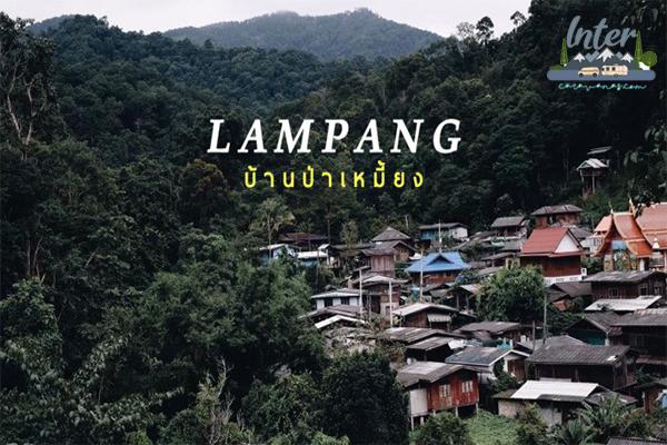 พักผ่อนทางธรรมชาติไปกับชุมชนป่าเหมี้ยง ที่เที่ยว ที่เที่ยวไทย เที่ยวจังหวัดลำปาง เที่ยวชุมชนป่าเหมี้ยง