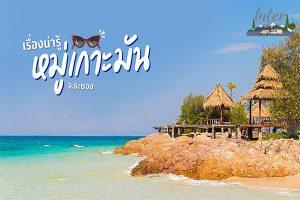 เที่ยวระยองวันหยุดที่อำเภอแกลง ที่เที่ยว ที่เที่ยวไทย ที่เที่ยวระยอง ที่เที่ยวอำเภอแกลง